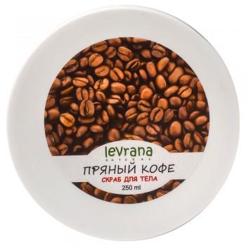 Кофейный скраб для тела «Пряный кофе» Levrana, 250 мл.