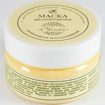Маска для сухой кожи лица «Овсянка» интенсивное восстановление Kleona, 50 мл.