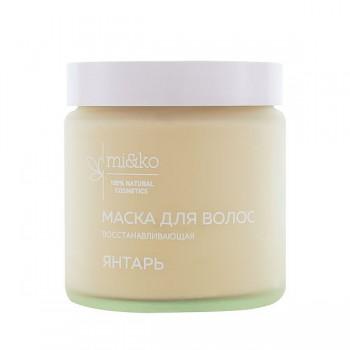 Маска восстанавливающая для светлых и осветленных волос Янтарь mi&ko, 120 мл.