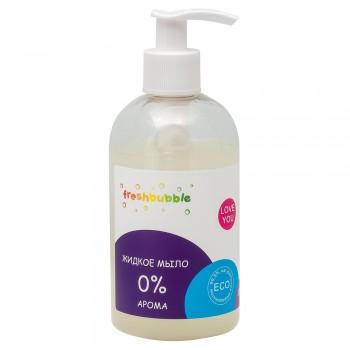 """Жидкое мыло без аромата «0% арома» """"Freshbubble"""" Levrana, 300 мл."""