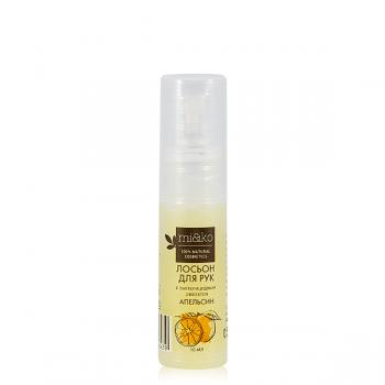 Лосьон для рук Апельсин с бактерицидным эффектом mi&ko, 10 мл.