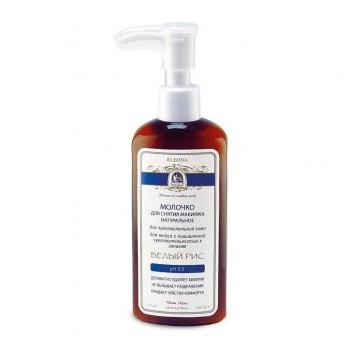 Молочко для снятия макияжа «Белый рис» для чувствительной кожи Kleona, 150 мл.