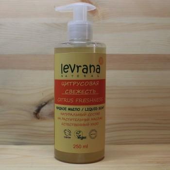 Жидкое мыло Цитрусовая свежесть Levrana, 250 мл.