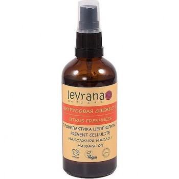 Цитрусовая свежесть массажное масло для профилактики целлюлита Levrana, 100 мл.