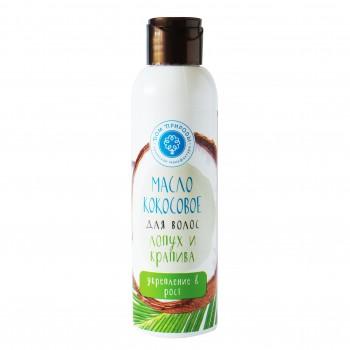 Кокосовое масло для волос Лопух и крапива: Укрепление и рост, 140г, Дом природы