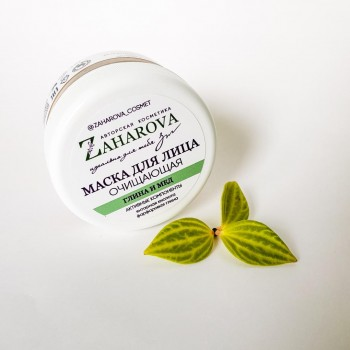 Маска для лица ОЧИЩАЮЩАЯ, 50 мл Zaharova