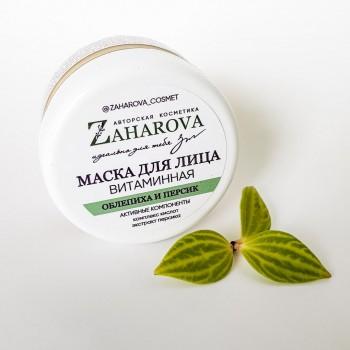 Маска для лица МОДЕЛИРУЮЩАЯ, 50 мл Zaharova