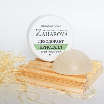Маска для волос УВЛАЖНЯЮЩАЯ, 150 гр Zaharova