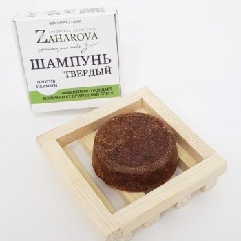 твердый шампунь ПРОТИВ ПЕРХОТИ, 50 гр Zaharova