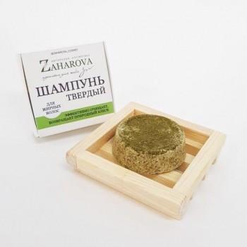 твердый шампунь ДЛЯ ЖИРНЫХ ВОЛОС, 50 гр Zaharova