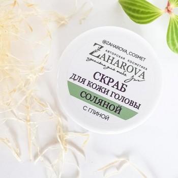 Скраб для кожи головы СОЛЯНОЙ, 100 гр Zaharova