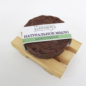 Натуральное мыло ШОКОЛАДНОЕ, 120 гр Zaharova