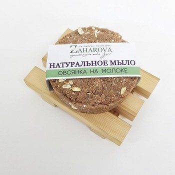 Натуральное мыло АПЕЛЬСИН И ЛИМОН, 120 гр Zaharova