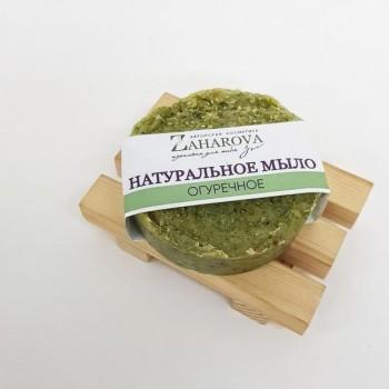 Натуральное мыло ОГУРЕЧНОЕ, 120 гр Zaharova