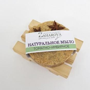 Натуральное мыло ТОМАТНО-ИМБИРНОЕ, 120 гр Zaharova
