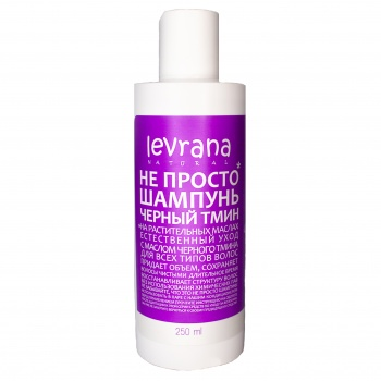Не просто шампунь «Черный тмин», 250мл, Levrana