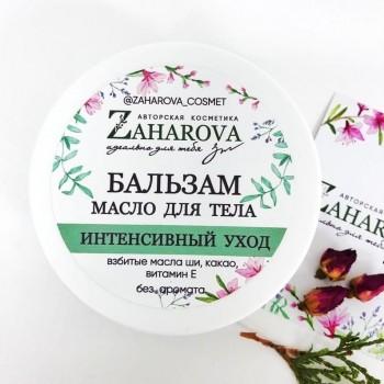 Масло для тела ШИ, 50 гр Zaharova