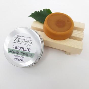 Твердый кондиционер для волос ЦИТРУС, 40 гр Zaharova