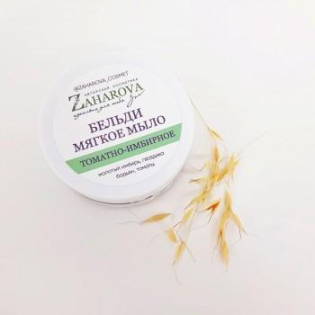 Мягкое мыло-бельди ТОМАТ И ИМБИРЬ, 180 гр Zaharova
