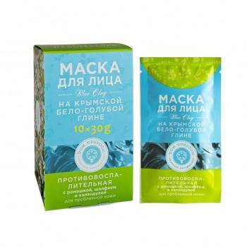 Маска на основе крымской бело-голубой глины Противовоспалительная, 30 г, Дом природы