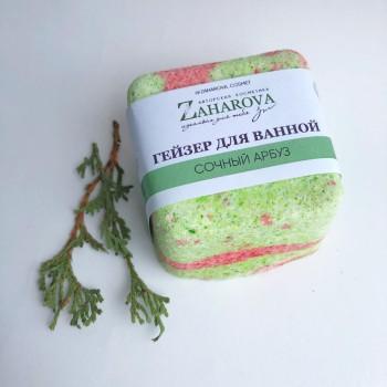 Гейзер для ванной СОЧНЫЙ АРБУЗ, 250 гр Zaharova