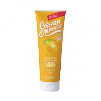 Натуральная сочная маска лимон для молодой кожи, 150 г, Дом природы