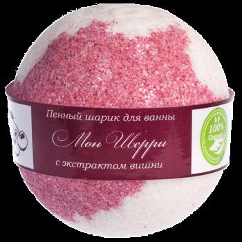 Бурлящий шарик для ванн  МОН ШЕРРИ (С ПЕНОЙ) Savonry, 160 гр.