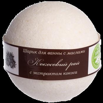 """Бурлящий шарик для ванн с маслами """"Кокосовый рай"""" Savonry, 160 гр."""