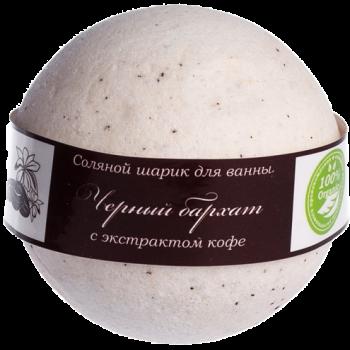 Бурлящий шарик для ванн  ЧЕРНЫЙ БАРХАТ, 160 гр., Savonry