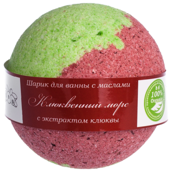 Бурлящий шарик для ванн  (с маслами) Клюквенный морс, 160 гр., Savonry