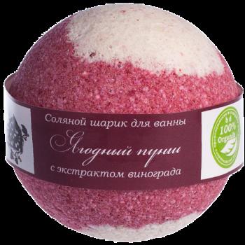 Бурлящий шарик для ванн  ЯГОДНЫЙ ПУНШ, 160 гр., Savonry