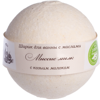 Бурлящий шарик для ванн  МИССИС МИЛК (С МАСЛАМИ), 160 гр., Savonry