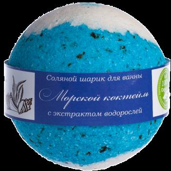 Бурлящий шарик для ванн  МОРСКОЙ КОКТЕЙЛЬ Savonry, 160 гр.