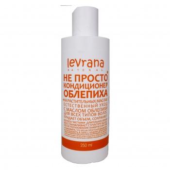 Не просто кондиционер для волос «Облепиха», 250мл, Levrana