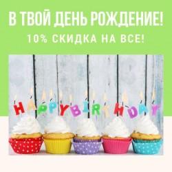 Скидка 10% в День Рождение!>