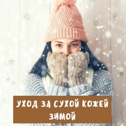 Уход за сухой кожей зимой>